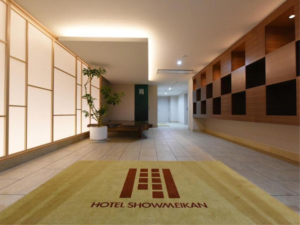 大堂 昭明馆酒店 (Hotel Shoumeikan)