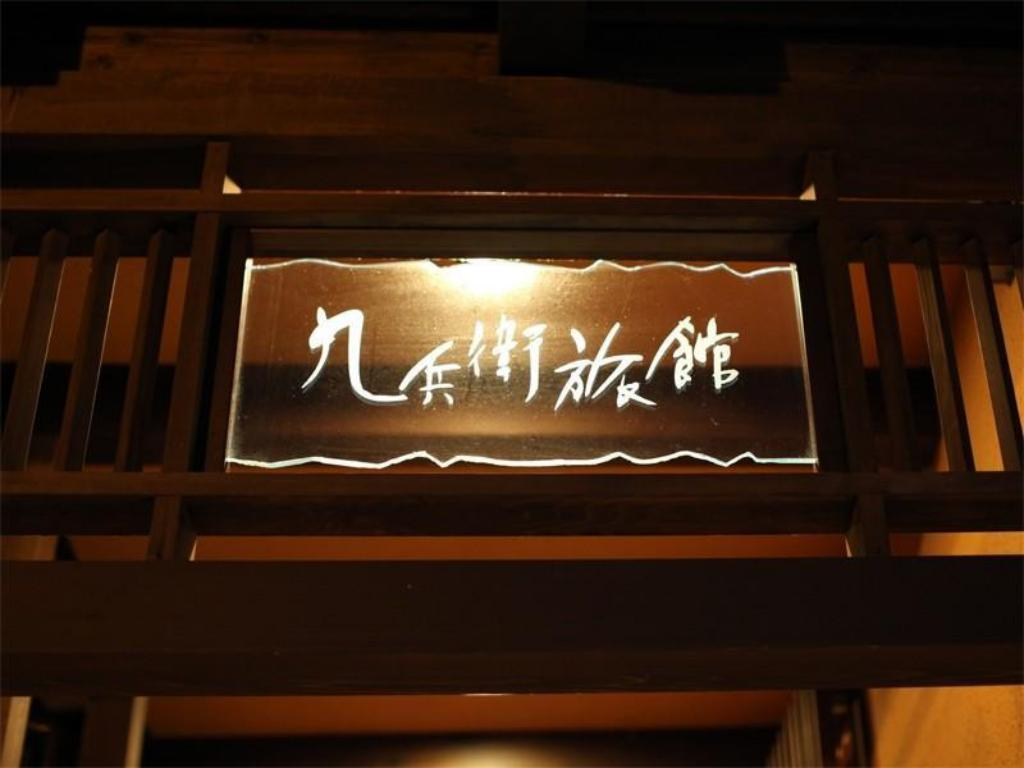 More about Kuhe Ryokan