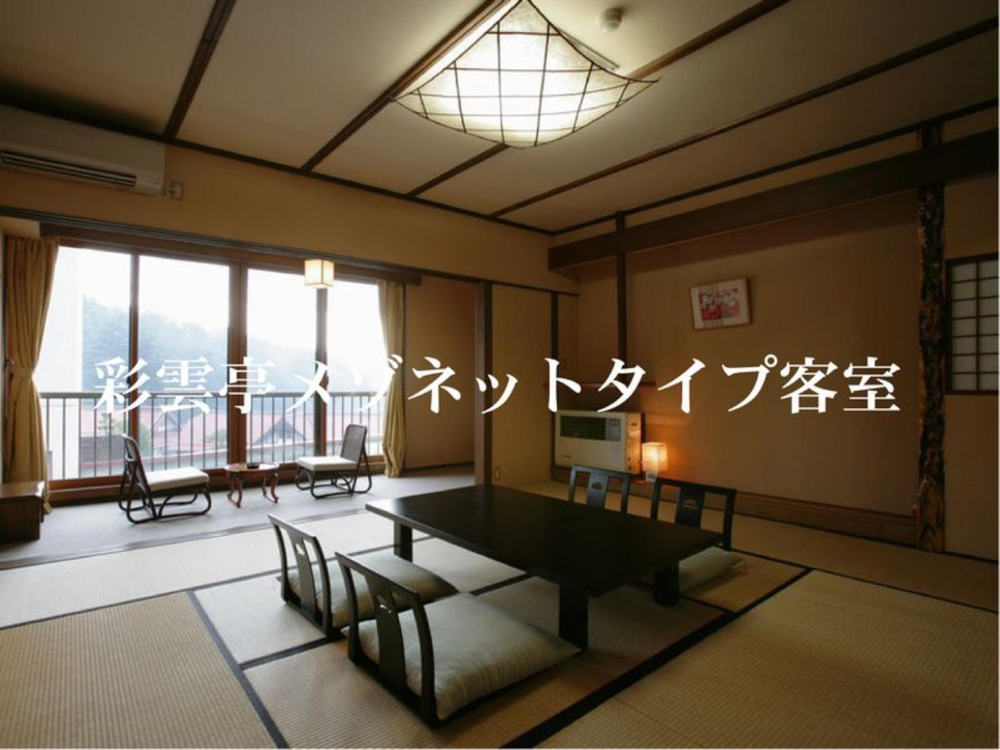 ◇彩雲亭◇【メゾネットタイプ客室】(和室17.5畳+半露天) (Maisonette (Japanese-style Room + Semi Open-air Bath, Saiun-Tei Wing))