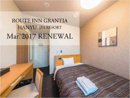 Route-Inn Grantia Hanyu Spa Resort