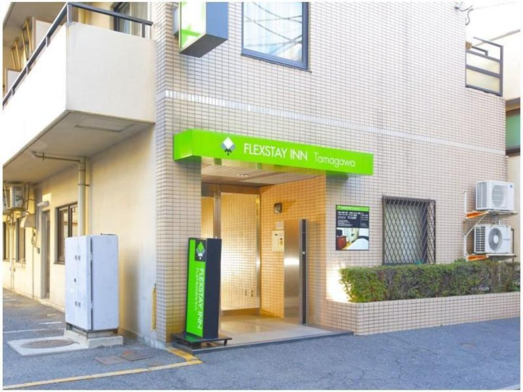 外觀 Flexstay Inn 多摩川 (Flexstay Inn Tamagawa)