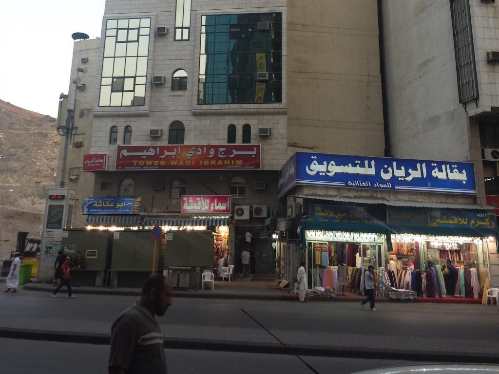 Wadi Ibrahim Tower in Mecca - Room Deals, Photos & Reviews