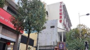 7 Days Inn Changsha Yuelushan Yingwan Zhen Subway Branch