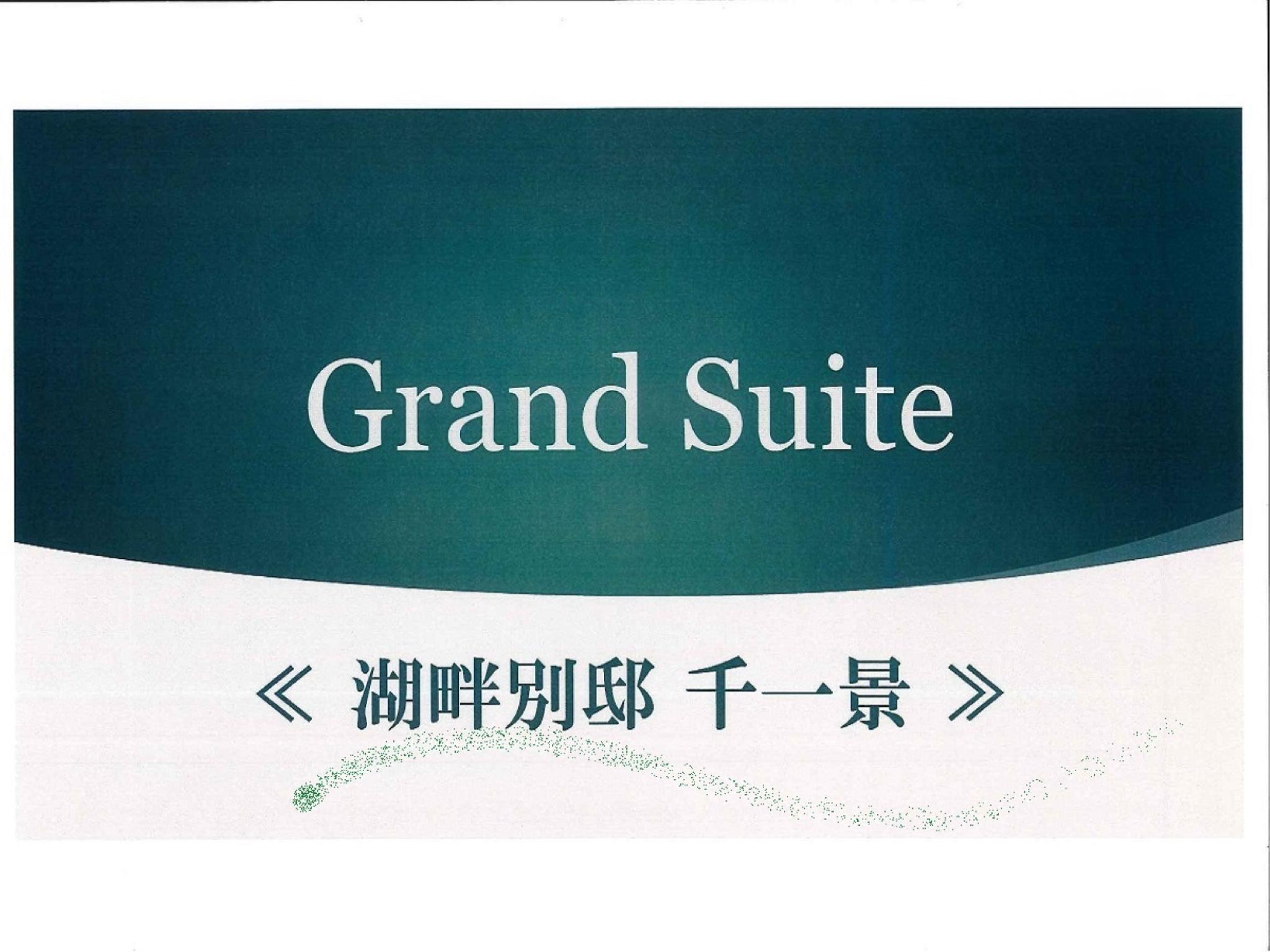 湖畔别邸 千一景 华贵套房 (Grand Suite (Lakeside Annex Sen Ikkei))