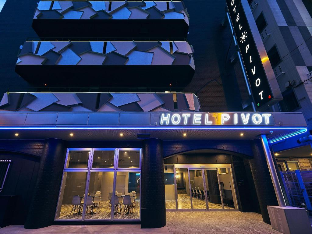 โฮเทล พิวอท (Hotel Pivot (Formerly: Business Hotel Chuo))