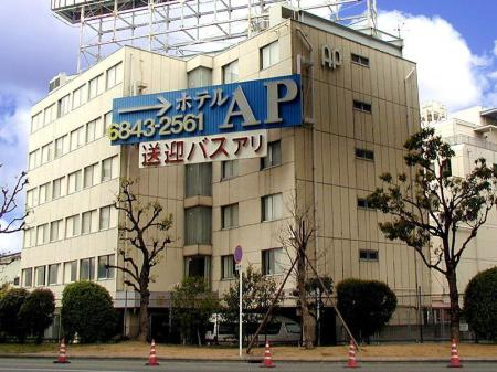 A・P酒店(大阪機場前) (Hotel A.P in front of Osaka Airport)