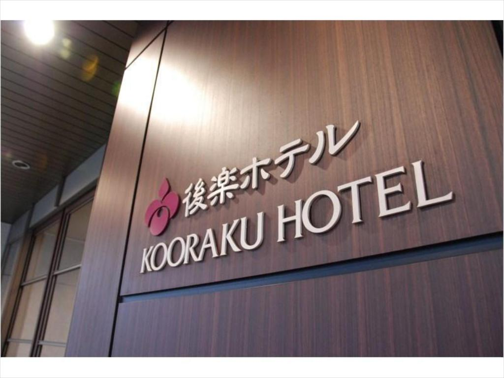 More about Koraku Hotel
