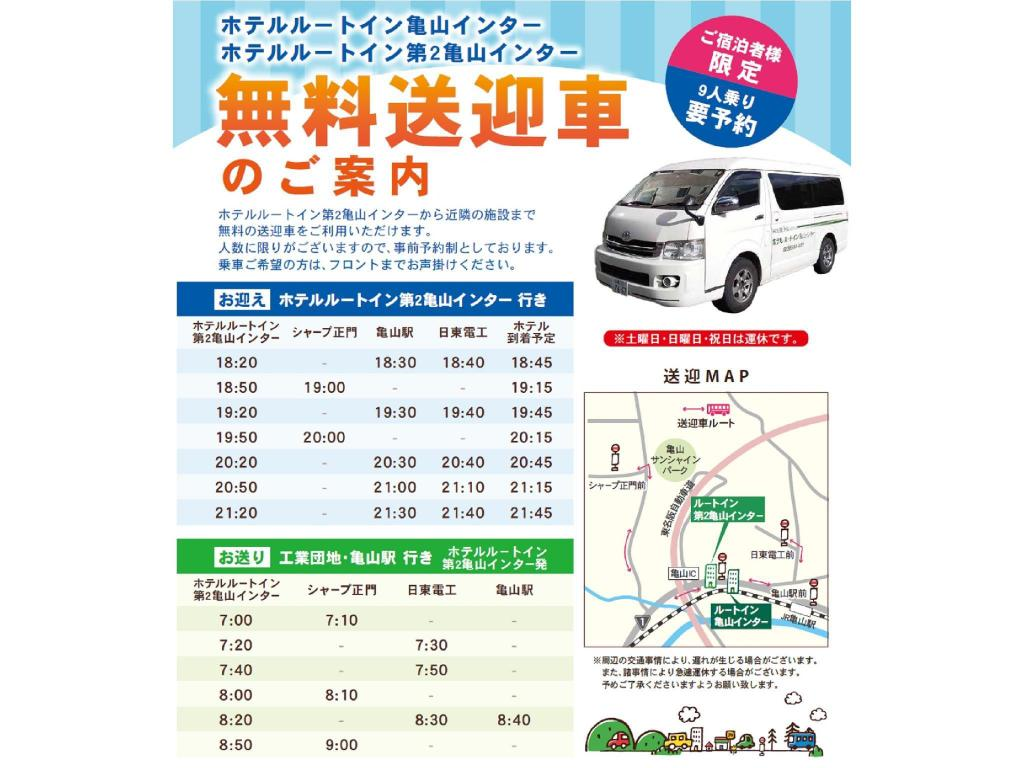 露櫻酒店 龜山交流道口 (Route-Inn Kameyama Inter)