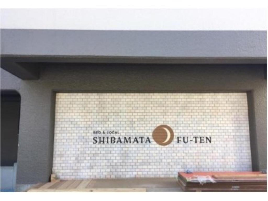 More about Shibamata Fu-ten Bed and Local
