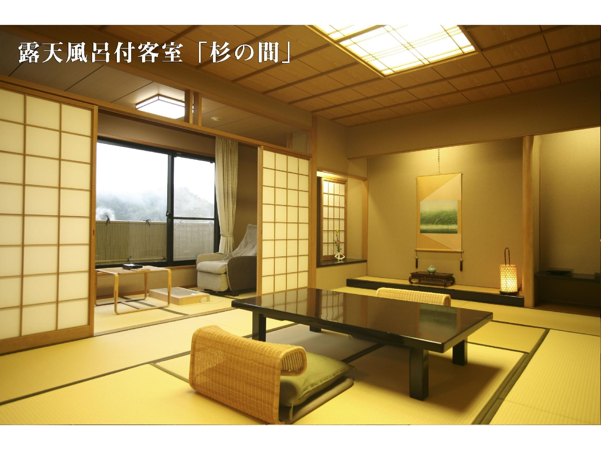 特別房(和式房2間+溫泉露天風呂) (Special Japanese-style Room with Open-air Hot Spring Bath (2 Room Type))