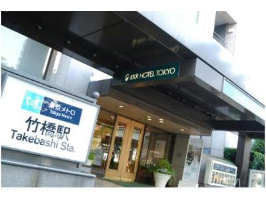 KKR Hotel Tokyo (Federation of National Public Service Personnel Mutual Aid Associations)