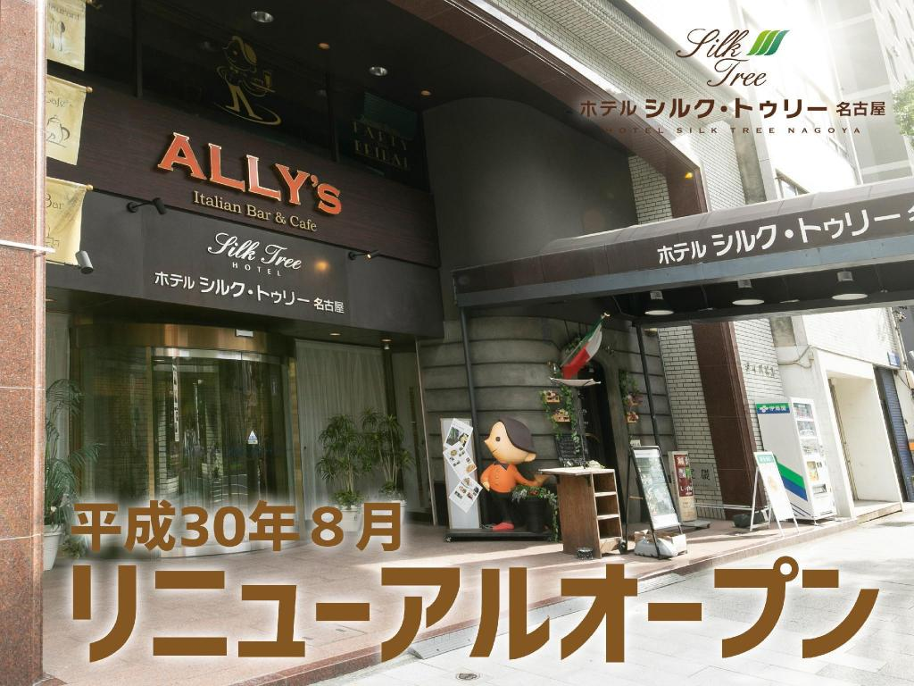 名古屋Silk Tree酒店 (Hotel Silk Tree Nagoya)