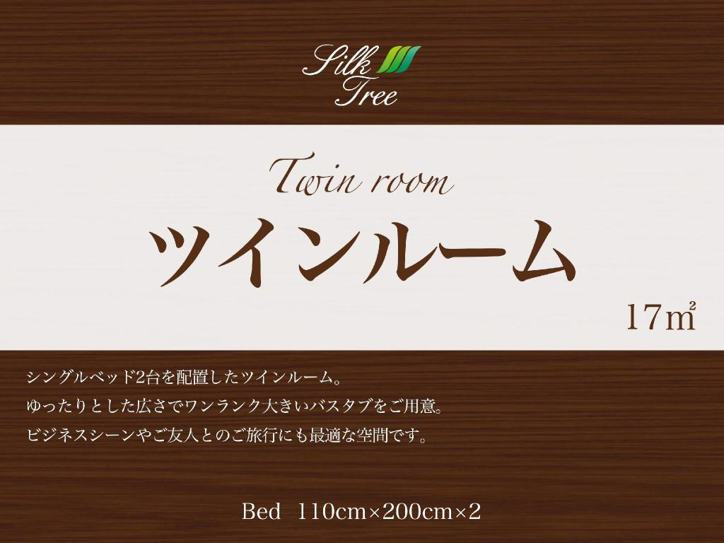 客房(兩床) - 客房 名古屋Silk Tree酒店 (Hotel Silk Tree Nagoya)
