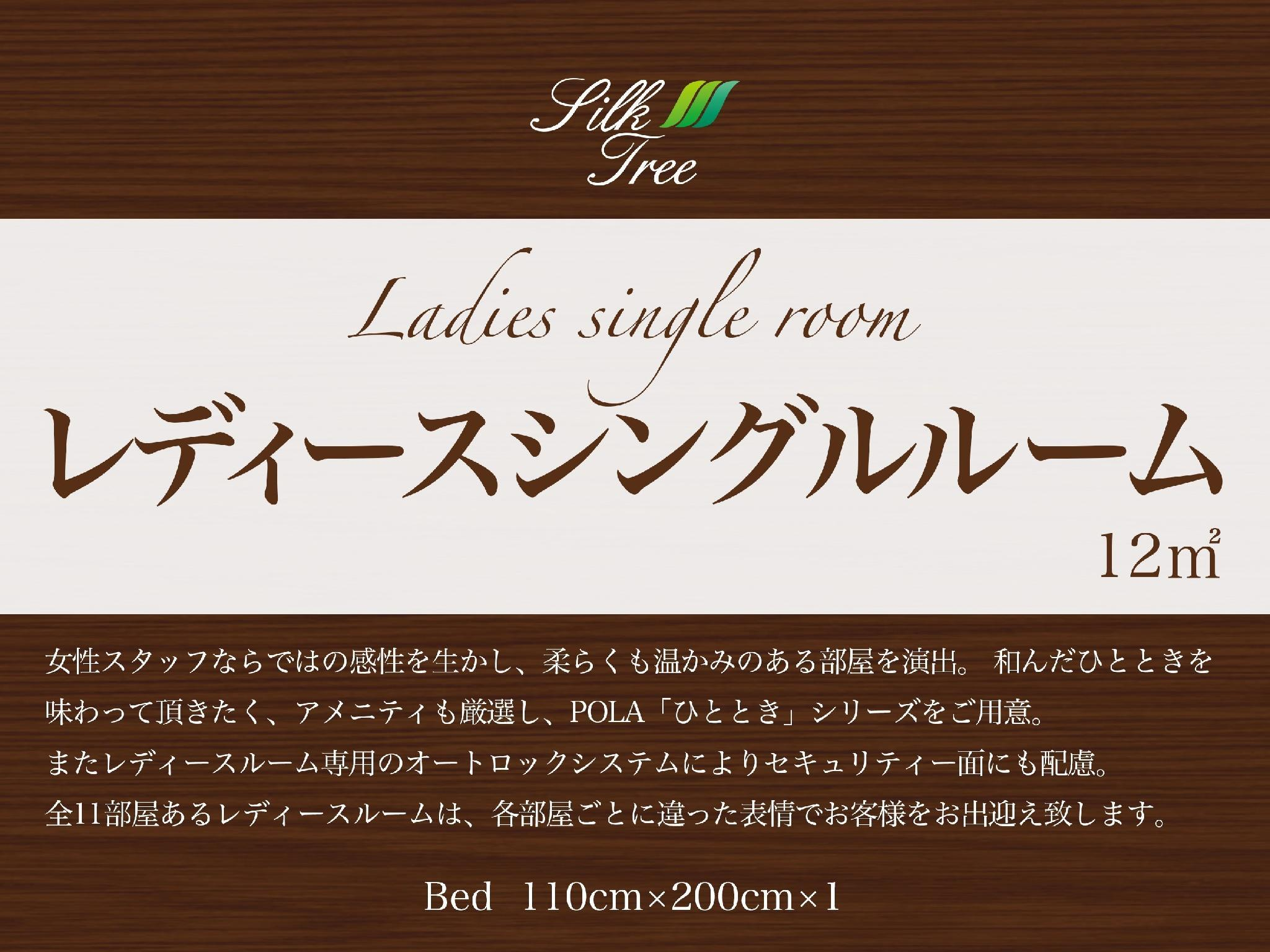 女士單人房 (Ladies' Single Room)