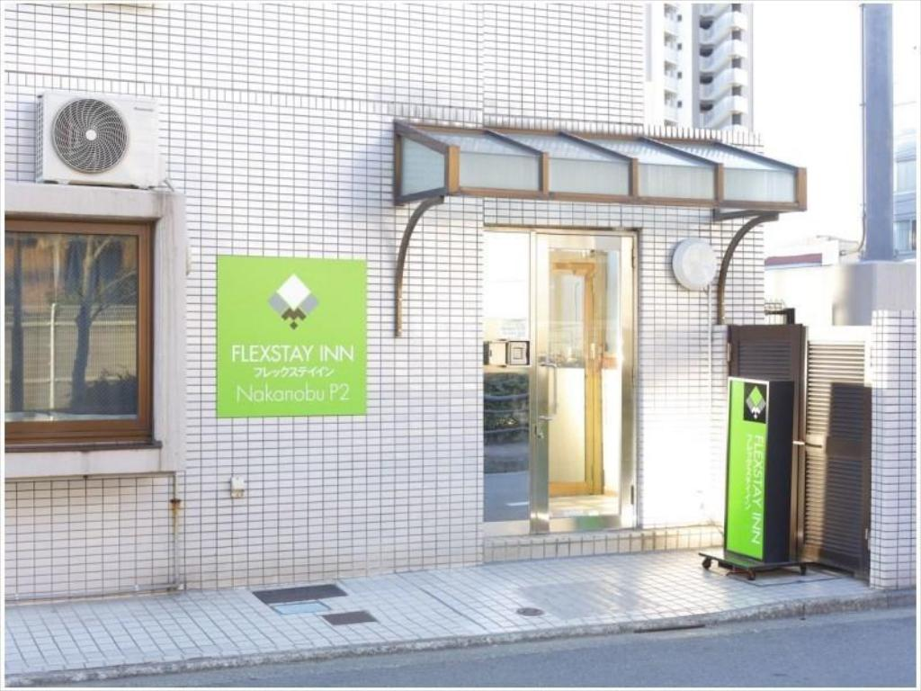 外觀 Flexstay Inn 中延 (Flexstay Inn Nakanobu )