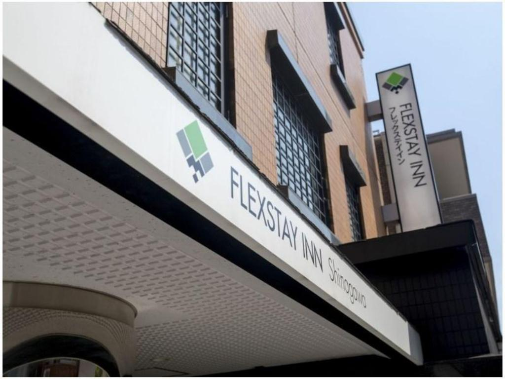Flexstay Inn 品川 (Flexstay Inn Shinagawa)