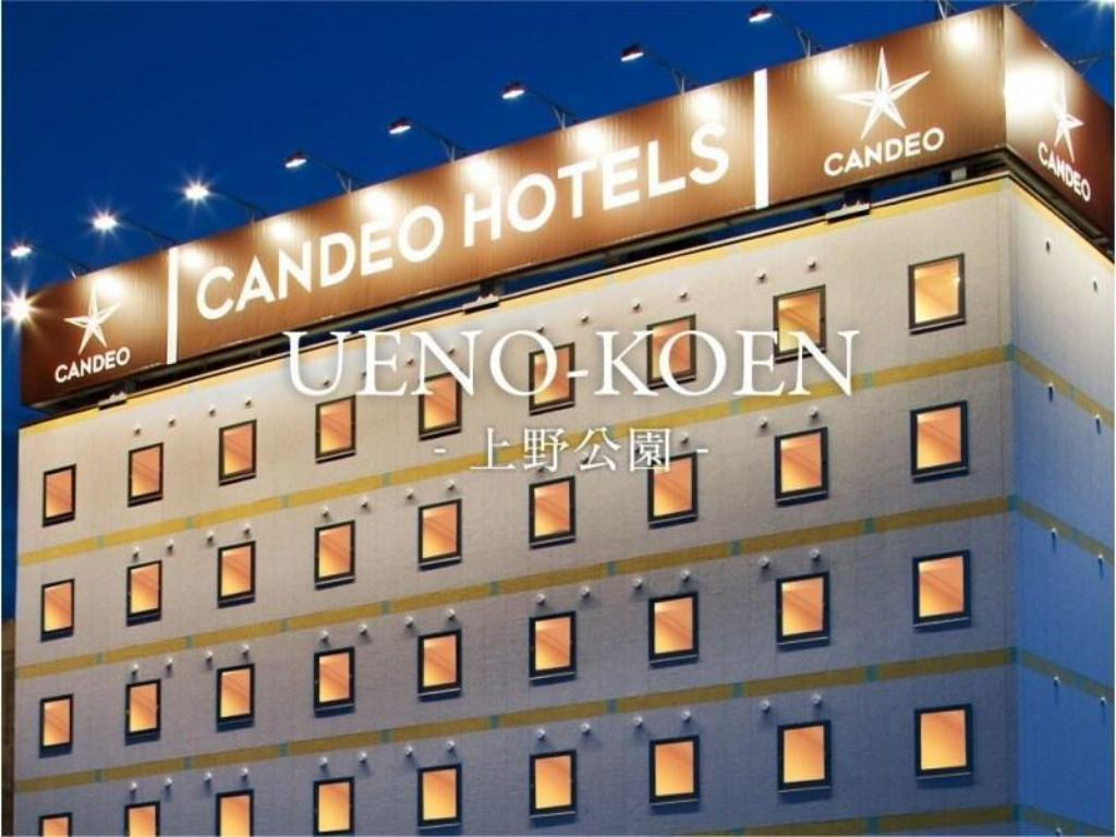 CANDEO HOTELS 上野公園 (Candeo Hotels Ueno Park)