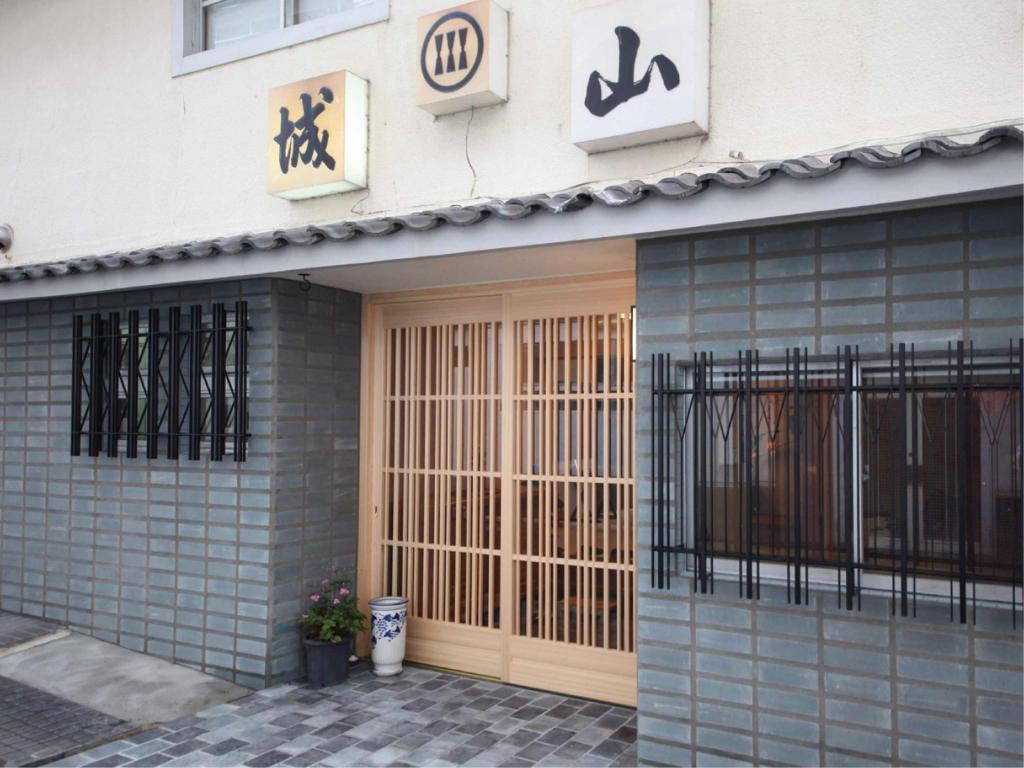 生駒之宿 城山旅館 (Shiroyama Inn in Ikoma City)