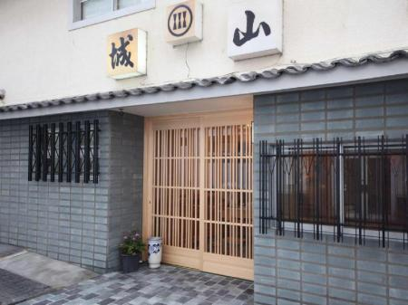生驹之宿 城山旅馆 (Shiroyama Inn in Ikoma City)