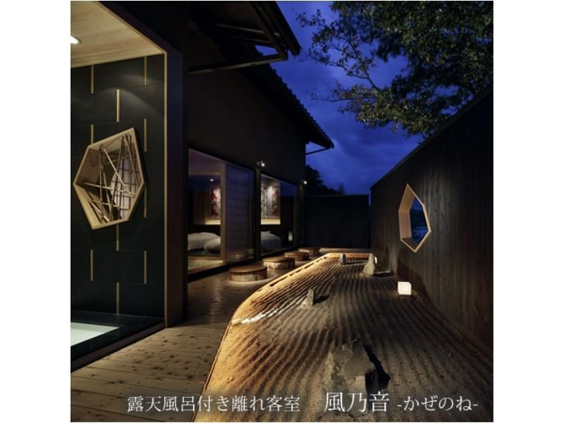 Detached Japanese/Western-style Room with Open-air Bath (Kazenone Type)