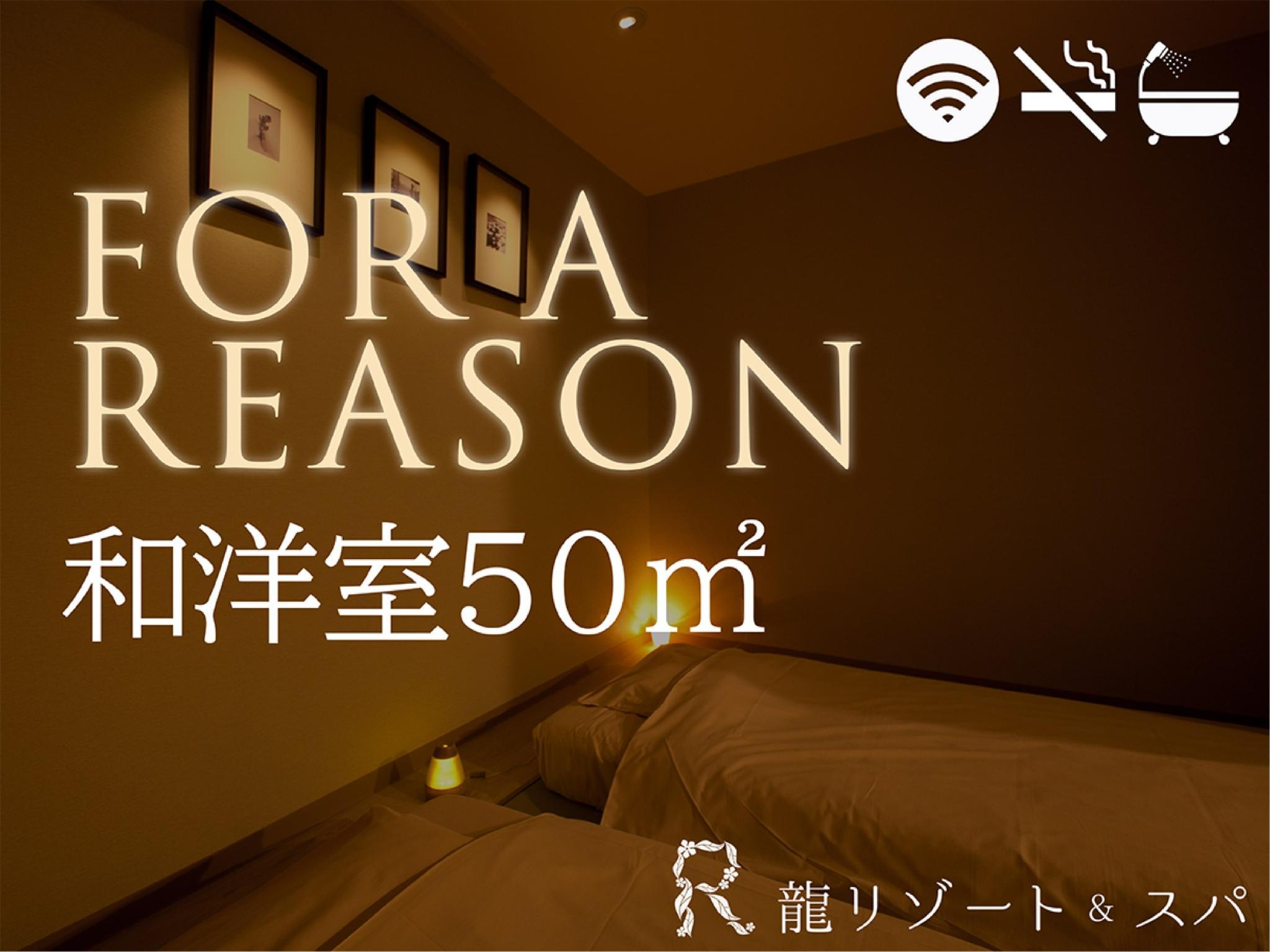 ■For a reason■和洋室<50平米>【禁煙訳あり】|50平米 (Japanese Western Style Room)