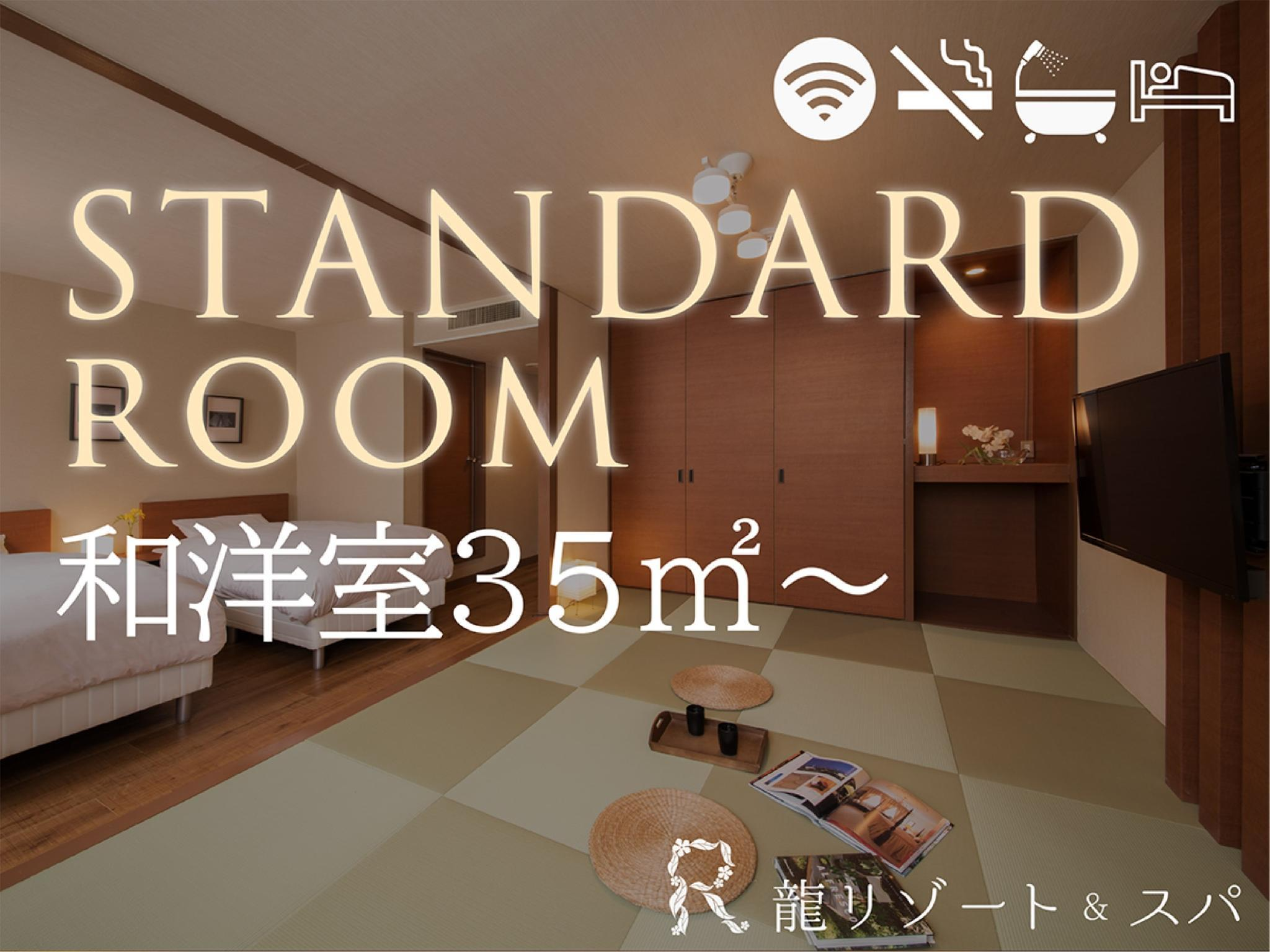 스탠다드 다다미 침대 객실 (Standard Japanese/Western-style Room *Allocated on arrival)