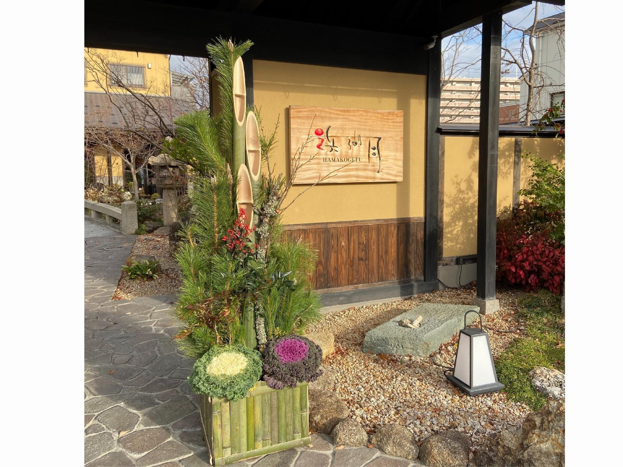 和室|10畳+踏込2畳 (Japanese Style Room with Open-Air Bath)