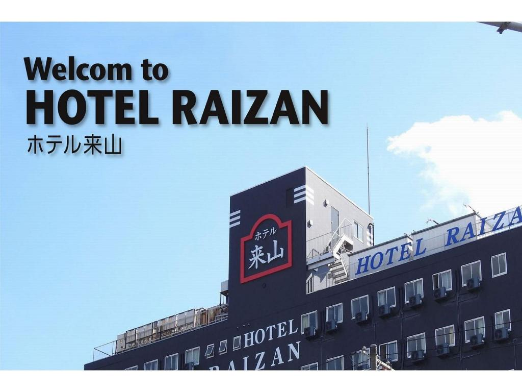 認識來山酒店 南館 Hotel Raizan south