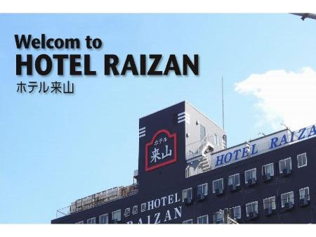ホテル来山南館 HOTEL RAIZAN SOUTH (Hotel Raizan South)
