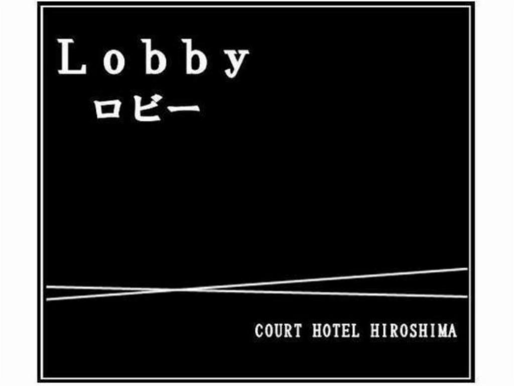 ロビー EN HOTEL Hiroshima(旧:コートホテル広島) (Court Hotel Hiroshima (From July 20: EN HOTEL Hiroshima))