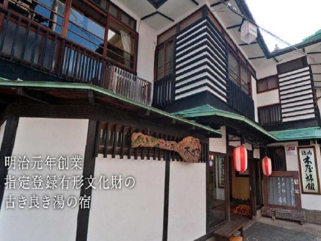 More about Kiya Ryokan