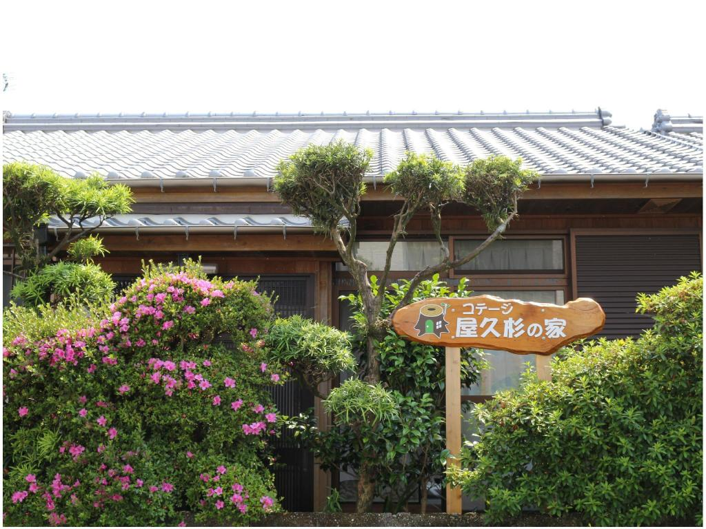 別墅 屋久杉之家 (Cottage Yakusugi House)