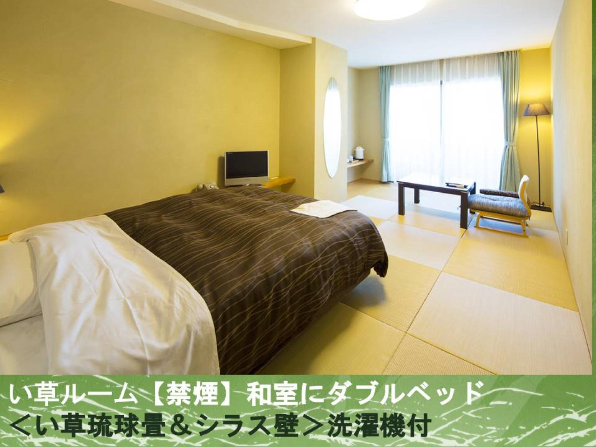 【禁煙】和室ダブルベッド<い草琉球畳&シラス壁>洗濯機付 (Japanese/Western-style Room with Washing Machine (Igusa Ryukyu Tatami & Shirasu Wall + Double Bed))