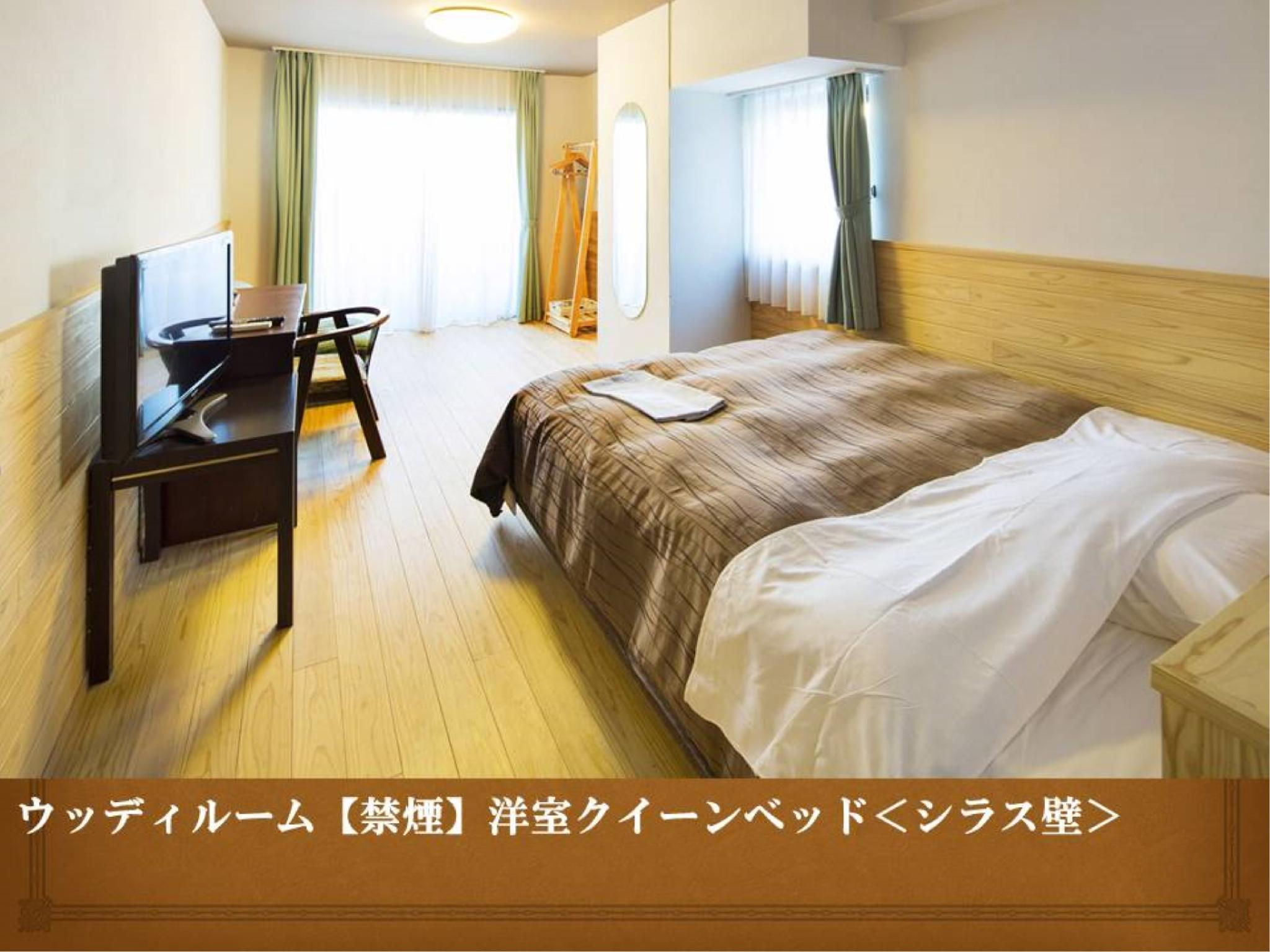 【禁煙】洋室<ウッディ&シラス壁クイーンベッド(洗濯機付)>|22平米 (Western-style Room with Washing Machine (Timber & Shirasu Wall + Queen Bed))