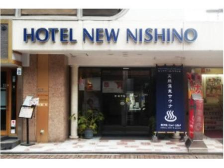 新西野酒店 (Hotel New Nishino)