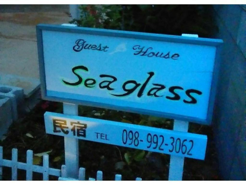 GuestHouse Sea glass ゲストハウスシーグラス (Guest House Sea Glass)