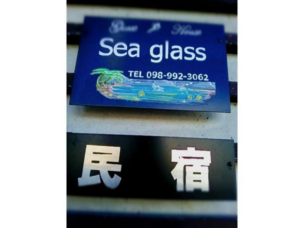 設備 GuestHouse Sea glass ゲストハウスシーグラス (Guest House Sea Glass)
