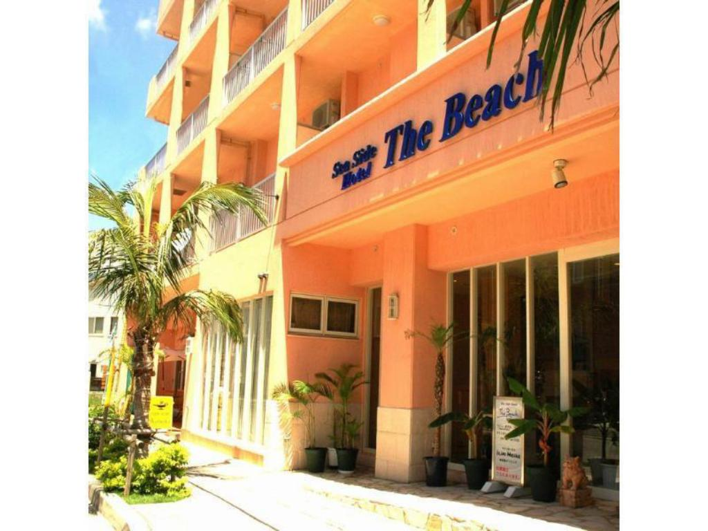 海濱酒店 The Beach (Seaside Hotel The Beach)