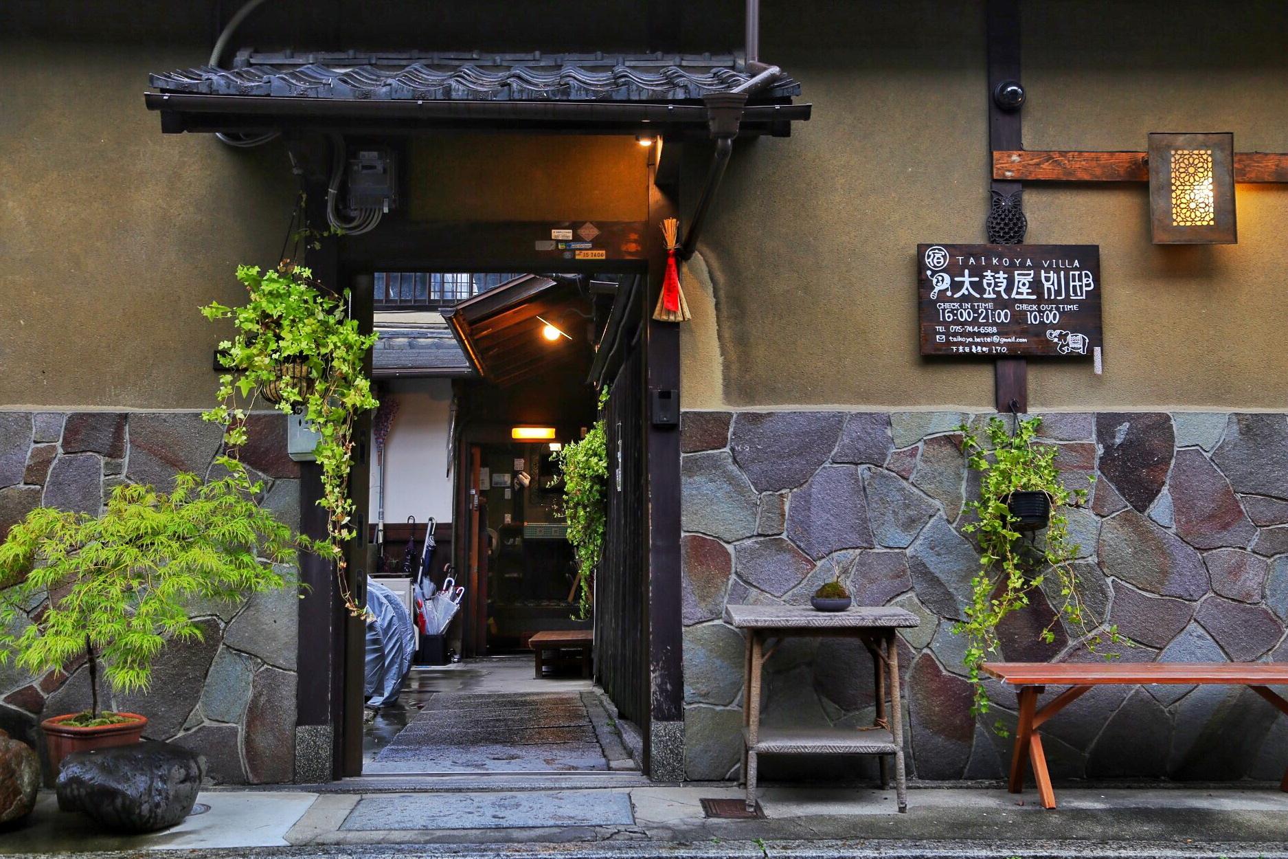 taikoya bettei guest house in kyoto room deals photos reviews rh agoda com