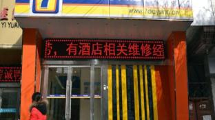 7 Days Inn Pingliang Jiefang Road Branch