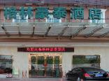 GreenTree Inn Guangdong Puning International Merchandise Mall Commercial Hotel