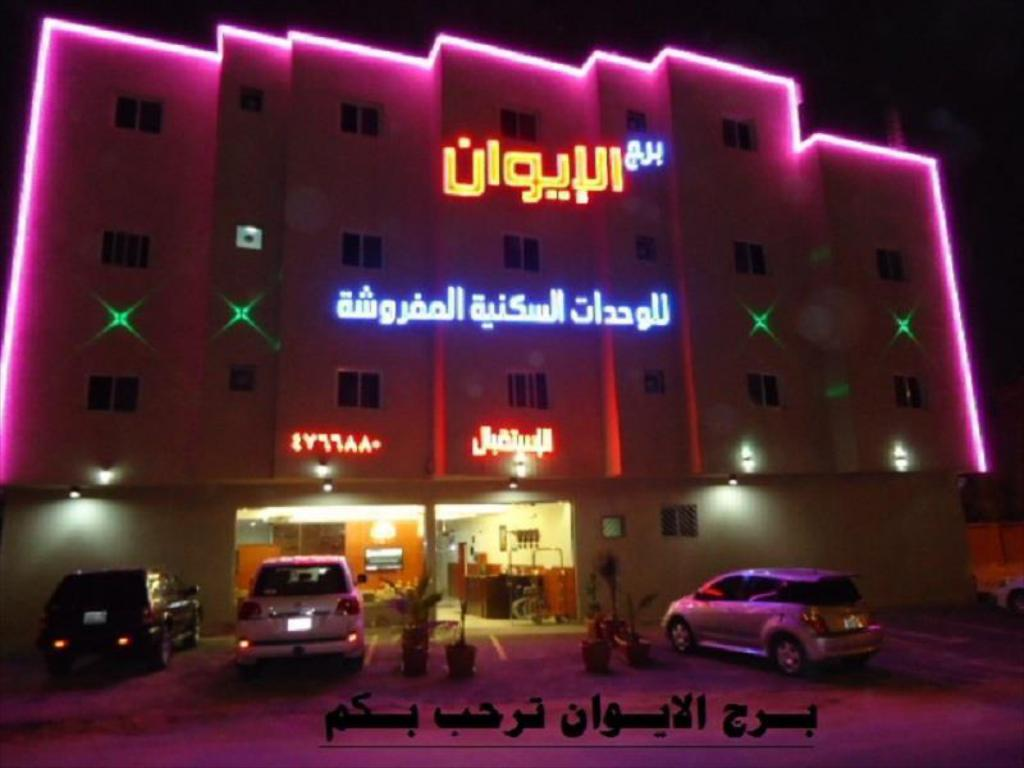 Borj Al Ewan Apartment