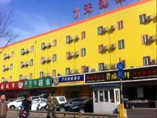 7 Days Inn Beijing West Railway Station South Square Branch
