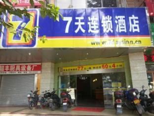 7 Days Inn Shaoguan East Railway Station Sitong Market Branch