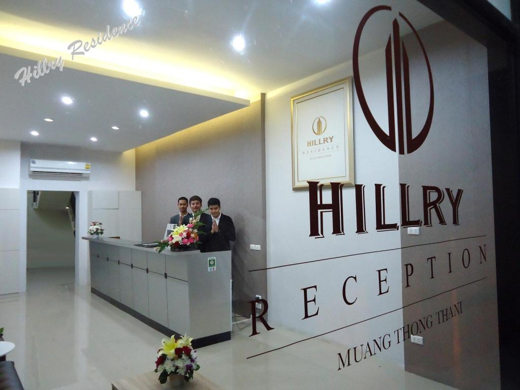 Reception Hillry Residence @ Muang Thong Thani