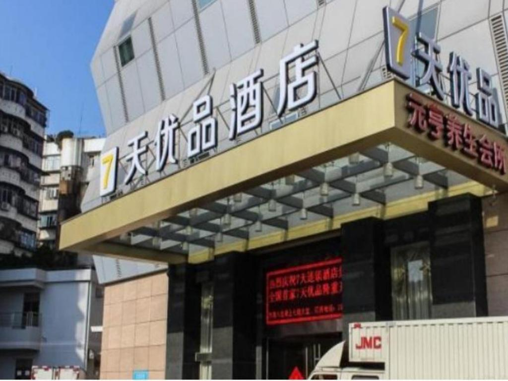 More about 7 Days Premium Zhanjiang Guomao Grandbuy Centre Branch