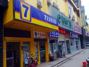7 Days Inn Wuhan Wuchang Railway Station Eastern Square Branch