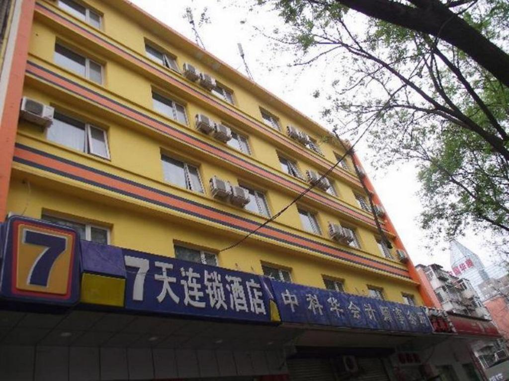 7 Days Inn Zhongguancun Renmin University of China Branch