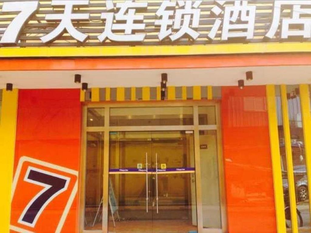 рассматриваем магазин карфур в пекине гороскопу