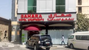 Sahara Hotel Apartments